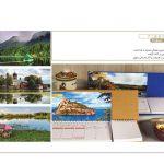 salname-va-taghvim_compressed-116