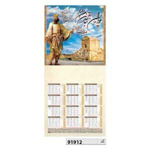 تقویم دیواری تک برگ کد ir